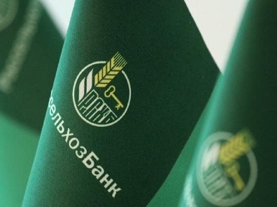 Россельхозбанк запускает новый продукт - накопительный счет «Моя выгода»