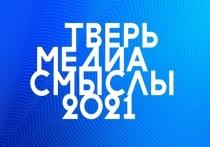 В Твери пройдет шестой форум «Медиасмыслы»