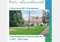 В Смоленске жители Сортировки через два года не узнают сквер у Дома культуры