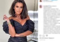 Российская телеведущая и актриса Ксения Бородина на своей странице в Instagram решила порассуждать о тренде среди мужчин