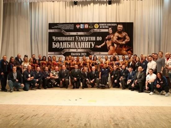 В Удмуртии прошел Чемпионат по бодибилдингу