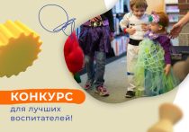 Названы победители Международного конкурса имени Льва Выготского в сфере дошкольного образования из Ивановской области