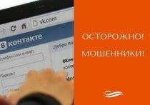 Страницы ивановцев в социальных сетях атакуют мошенники