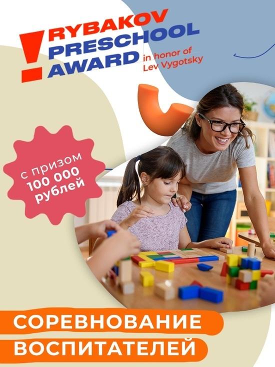 Названы победители Международного конкурса имени Льва Выготского в сфере дошкольного образования из Ярославской области