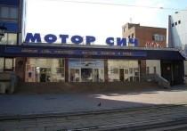 Украинские СМИ сообщили, что история  со срывом продажи китайским инвесторам авиамоторного предприятия «Мотор Сич» вышла боком