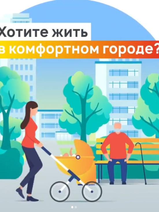 Выбрать объекты благоустройства могут жители Серпухова