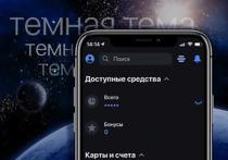 Банк ВТБ запустил темную тему мобильного банка ВТБ Онлайн