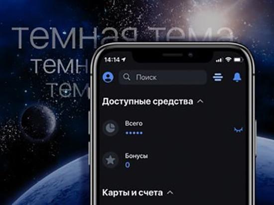 Темная сторона ВТБ онлайн: сервис представил новую тему