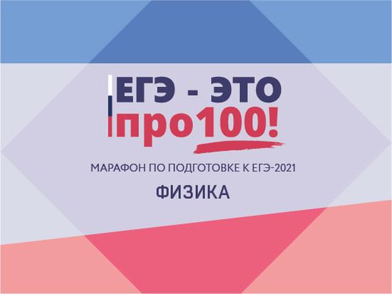 Марафон: ЕГЭ - это про100! Физика