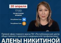 Главный врач центра общественного здоровья Якутии выступит в прямом эфире