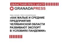 В Челябинске обсудят экспорт в условиях пандемии