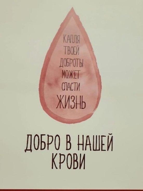 Неравнодушным серпуховичам предложили сдать кровь