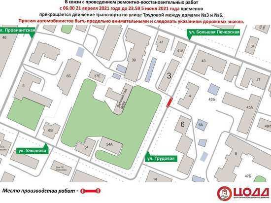 C 21 апреля будет ограничено движение по ул. Трудовая в Нижнем Новгороде