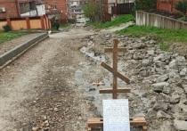 Жители Геленджика «похоронили» не отремонтированную дорогу, поставив крест