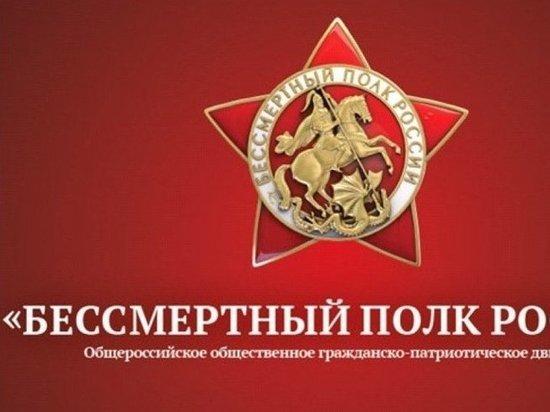 В Нижегородской области Бессмерный полк пройдет в онлайн формате