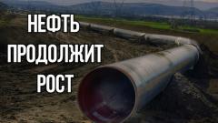 Эксперт порассуждал о повторении сценария с отрицательной ценой на нефть