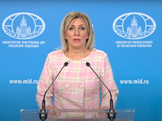 Захарова предупредила Чехию об ответе России на «разрушительные» шаги
