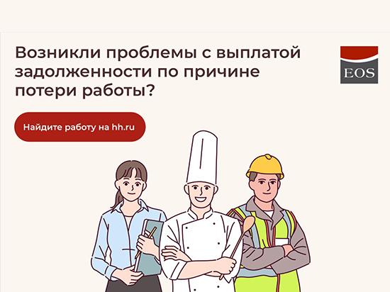 hh.ru и ЭОС Россия запускают совместный проект