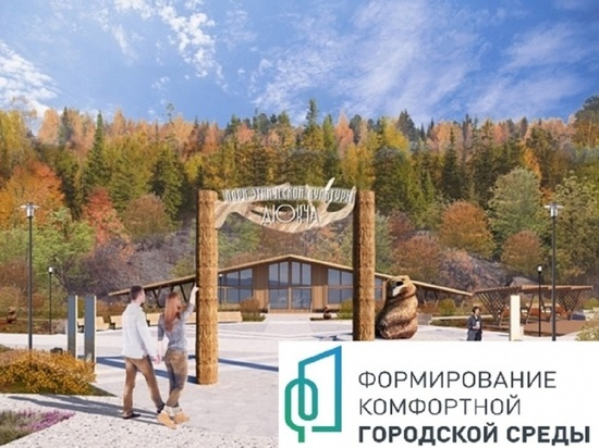 Мэрия Магадана заключила контракт на строительство этнопарка