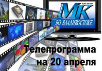 Публикуем программу передач самых популярных каналов на 20 апреля 2021 года