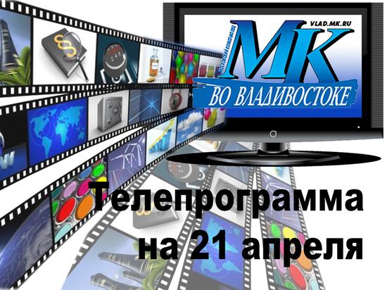 Телепрограмма на 21 апреля во Владивостоке