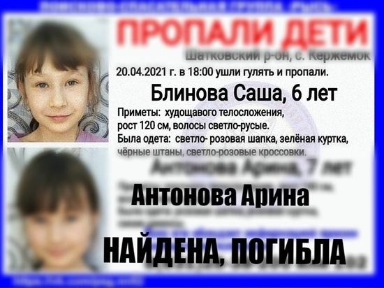 Пропавшая в Шатковском районе семилетняя девочка найдена погибшей
