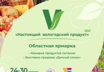 Предприятия со всего региона представят товары на ярмарку «Настоящий Вологодский продукт»