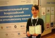 Ивановский школьник стал победителем всероссийской олимпиады по итальянскому языку