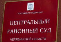 Центральный районный суд Челябинска вынес приговор бывшему начальнику управления капитального строительства администрации города Евгению Пашкову