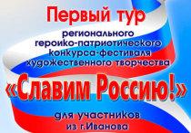 Ивановцы, желающие принять участие в конкурсе «Славим Россию», уже могут подать заявки