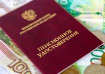 В Пенсионном фонде России (ПФР) рассказали, кому положена апрельская единовременная выплата в размере 12 100 рублей, пишет «Прайм»