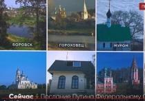 Путин заявил о возможности вхождения Тарусы и Боровска в