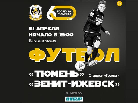 ФК «Тюмень» сыграет с футболистами из Ижевска