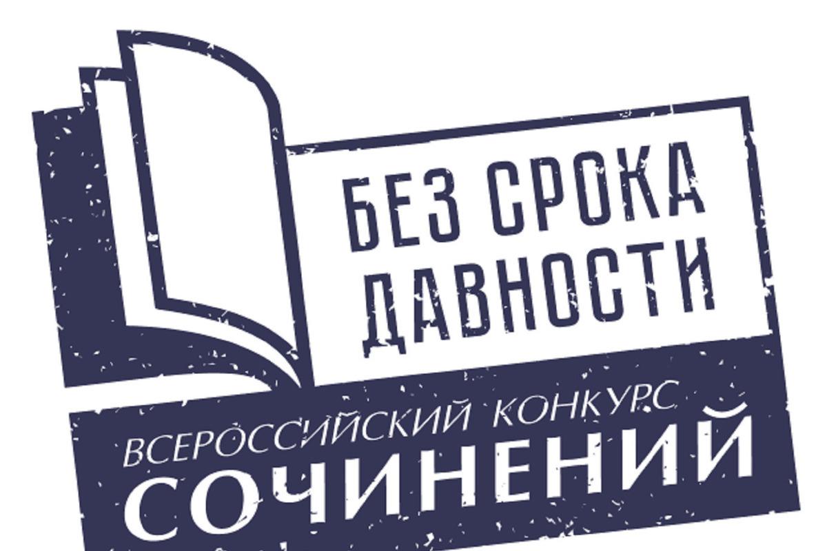 Костромская школьница вышла в финал Всероссийского конкурса сочинений «Без срока давности-2021»