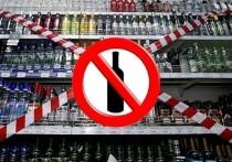 22 мая в день Последнего звонка в Удмуртии запретят продажу алкоголя