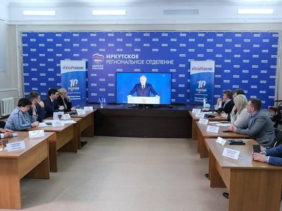 21 апреля на площадке Иркутского регионального отделения партии «Единая Россия» состоялось обсуждение послания Президента Владимира Путина Федеральному Собранию РФ