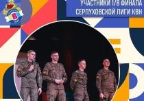 Жителей Серпухова пригласили на КВН