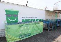 Проект «Мегабак» поможет сохранить экологию Серпухова