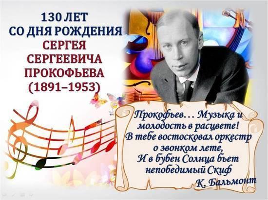 В России отмечают юбилей Сергея Прокофьева