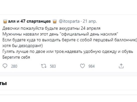 Сахалинские мужчины не будут праздновать День изнасилований
