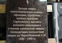 На стене саратовского монастыря будет установлена памятная доска в честь героев-чернобыльцев