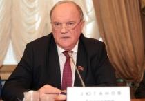 В КПРФ потребовали отставки Зюганова