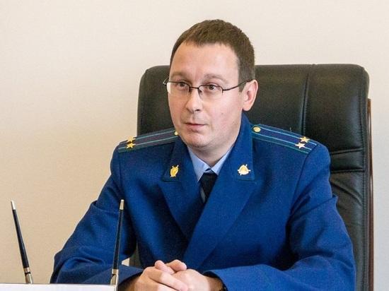 У прокурора Костромской области новый заместитель