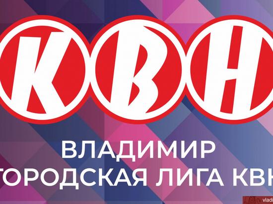 Во Владимире пройдет первая игра нового сезона городской лиги КВН. Мероприятие состоится 26 апреля