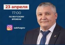 Замминистра предпринимательства Якутии проведет прямой эфир