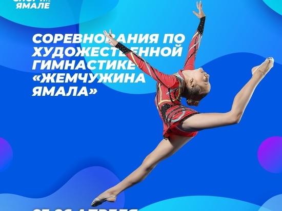 «Жемчужина Ямала»: соревнования по художественной гимнастике пройдут в Надыме