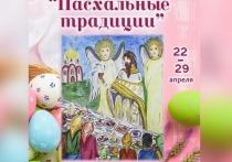 В Серпухове открылась Пасхальная выставка