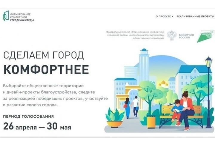 С 26 апреля в Костроме начнется онлайн-голосование по объектам благоустройства