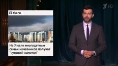 Иван Ургант упомянул ямальский чумовой капитал в своем шоу на Первом канале