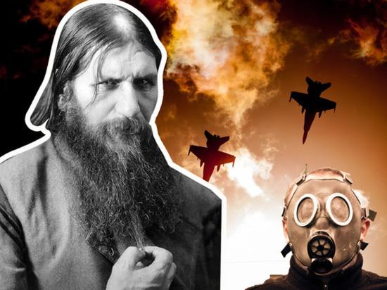 Пророчества Распутина на 2021 год: белая чума и «страшное оружие США»